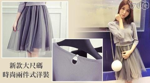 新款大尺碼時尚兩件式洋裝