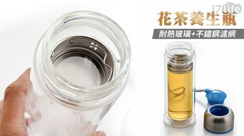 耐熱玻璃花茶養生隨行杯