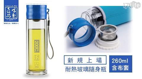 平均每支最低只要340元起(含運)即可購得【誠製良品】寰宇雙層耐熱玻璃隨身瓶(含布套)1支/2支/4支(260ml/支)。