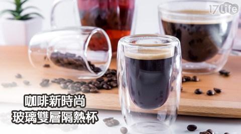 平均每組最低只要149元起(含運)即可購得咖啡新時尚玻璃雙層隔熱杯1組/2組/4組/8組/16組,款式:摩卡杯/馬克杯/濃縮咖啡杯。