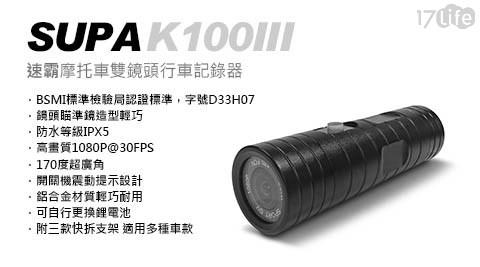 只要1,680元(含運)即可享有【速霸】原價4,980元III三代超廣角170度防水型1080P機車行車記錄器(K100)只要1,680元(含運)即可享有【速霸】原價4,980元III三代超廣角170度防水型1080P機車行車記錄器(K100)1台,主機保固半年,配件保固三個月。