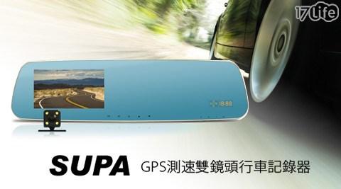 只要2,560元(含運)即可享有【速霸】原價4,980元1080P GPS測速高畫質雙鏡頭行車記錄器(F205)1台,主機保固一年,配件保固三個月,加贈16G TF卡。