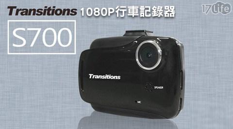 全視線/S700/ 1080P/行車記錄器/178度超大廣角/ F1.6 大光圈/ 聯詠 96650/ 台灣製造