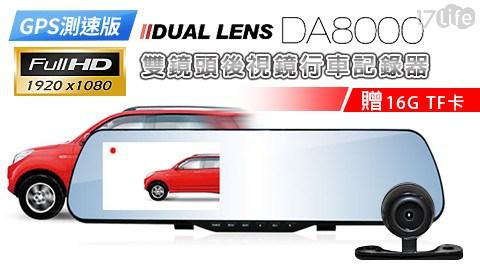 全視線 DA8000 GPS測速版 1080P 雙鏡頭後視鏡行車記錄器1入+贈16G TF卡