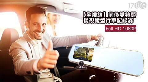每日一物/全視線/ DV7350/ 前後雙鏡頭/ Full HD 1080P/ 後視鏡型/行車記錄器