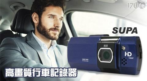 SUPA速霸-A700/停車監控/Full HD/夜視行車記錄器/行車記錄器/車用配備/車用配件/SUPA/速霸/SUPA速霸