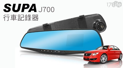 速霸~J700 廣角Full HD 1080P移動偵測行車記錄器1入