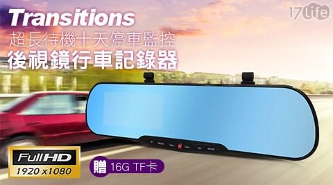 只要1380元(含運)即可購得【全視線】原價2980元CM6000 1080P超長待機十天停車監控後視鏡行車記錄器1台,購買即加贈16G TF卡!