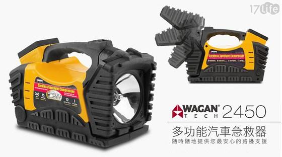 Costco/熱銷/品牌/WAGAN/多功能/汽車/急救器/急救箱/引擎蓋