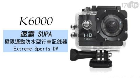只要988元(含運)即可享有【速霸】原價1,680元Full HD 1080P極限運動防水型行車記錄器(K6000)一台,加贈16G TF卡一入,主機保固一年,配件保固三個月。