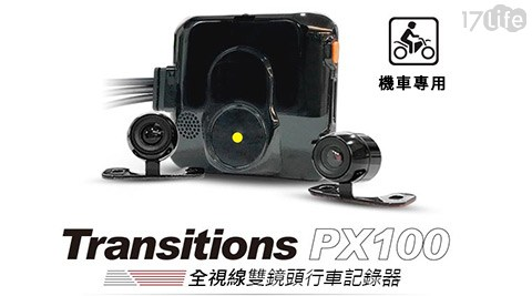 只要2,880元(含運)即可享有原價4,980元全視線 PX100 720P 雙鏡頭 防水防塵 高畫質機車行車記錄器 (送16G TF卡) 1入只要2,880元(含運)即可享有原價4,980元全視線 PX100 720P 雙鏡頭 防水防塵 高畫質機車行車記錄器 (送16G TF卡) 1入。