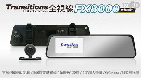 全視線-行車記錄器FX-8000