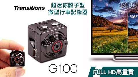 全視線-超迷你骰子型Full HD 1080P微型行車記錄器(G100)