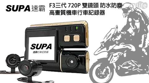 只要2,580元(含運)即可享有【速霸】原價4,980元三代720P雙鏡頭防水防塵高畫質機車行車記錄器(F3)1台,加贈16G TF卡。