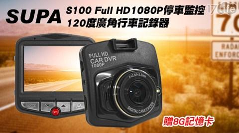 速霸-S100 Full HD 1080P停車監控120度廣角行車記錄器+贈8G記憶卡