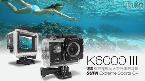 速霸K6000 III三代Full HD 1080P極限運動防水型行車記錄器