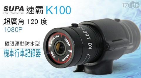 只要1780元(含運)即可帶回【速霸SUPA】原價4980元K100超廣角120度防水型1080P 極限運動機車行車記錄器1台