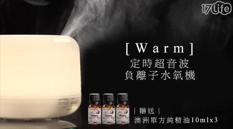 只要1,150元(含運)即可享有【Warm】原價2,490元白色風暴燈控/定時超音波負離子水氧機(W-300S七彩燈)(燈光加強版)+贈澳洲單方純精油10mlx3瓶!