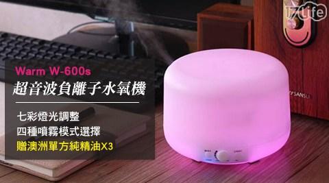 Warm/燈控/定時超音波/負離子/水氧噴霧機/W-600S/七彩燈/送澳洲單方純精油
