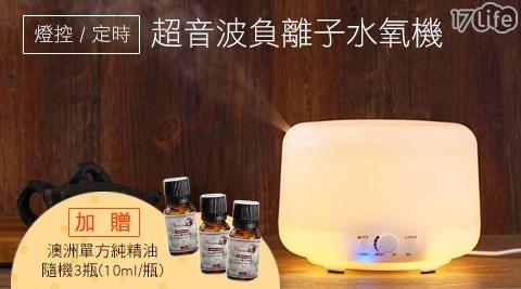 Warm/燈控/定時/超音波負離子/水氧機/(W-600Y暖黃燈)/澳洲單方純精油/10mlx3瓶