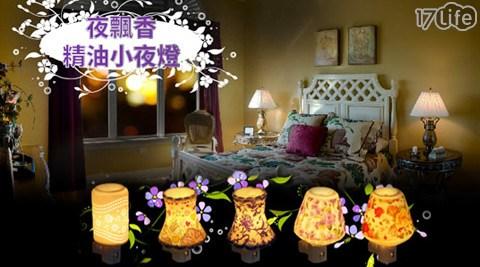 只要155元起(含運)即可購得原價最高998元陶瓷薰香精油小夜燈系列1入/2入:(A)浪漫花朵款-牡丹花/花仙子/玫瑰園/紫羅蘭/(B)鏤空光彩款-太陽花;產品皆不附精油。