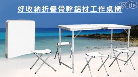 只要779元起(含運)即可購得原價最高5152元好收納折疊工作桌椅系列:(A)好收納折疊骨幹鋁材工作桌1個/2個/4個/(B)好收納折疊骨幹鋁材工作桌+折疊椅1組/2組;工作桌顏色:白。