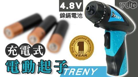 只要379元起(含運)即可購得【TRENY】原價最高2780元起子機系列1入/2入:(A)6V電池起子機/(B)4.8V充電起子機。