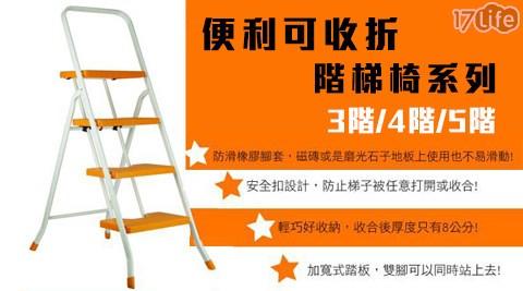 便利可收折階梯椅系列