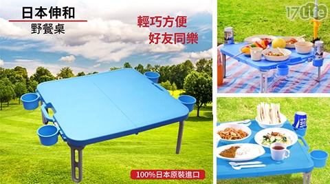 日本伸和可折疊野餐桌