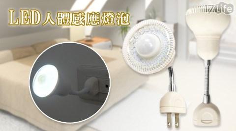 感應燈泡/LED燈泡/人體感應燈泡/燈泡