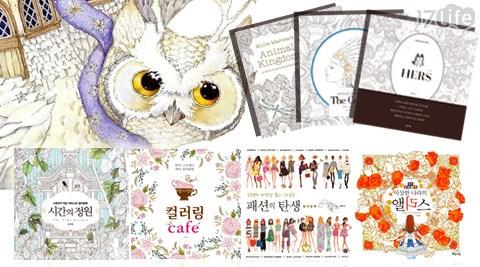 韩版手绘爱丽丝