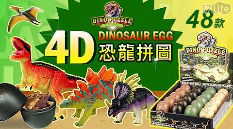 平均每入最低只要75元起(含運)即可購得侏儸紀4D恐龍拼圖1入/4入/8入/16入/32入/48入,共有48種款式隨機出貨!