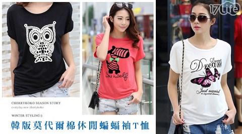韓版莫代爾棉休閒蝙蝠袖T恤