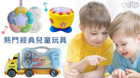 熱門/兒童/玩具/工具車/音樂/鼓/釣魚機/賽車/DIY/工程車/音樂鈴/音樂鼓/公路車/軌道車/釣魚