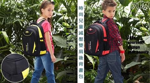 平均最低只要530元起(含運)即可享有【17mall】時尚兒童減壓雙肩後背書包:1入/2入,顏色:黃色/紅色/藍色。