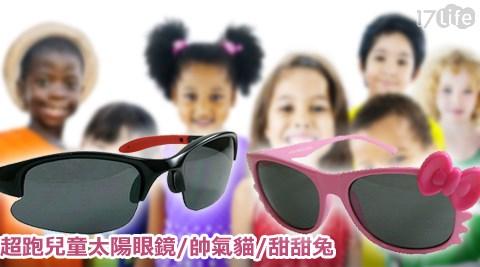 平均每付最低只要190元起(含運)即可購得【Chimon Ritz】超跑兒童太陽眼鏡/帥氣貓/甜甜兔任選1付/2付/4付,皆有多種顏色可選!