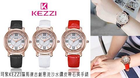 平均最低只要298元起(含運)即可享有【17mall】珂紫KEZZI羅馬復古創意流沙水鑽皮帶石英手錶1入/2入/4入,三色可選。