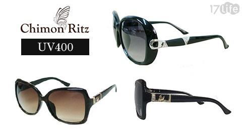 Chimon Ritz-經典時尚潮流UV400偏光太陽眼鏡(附贈精美鏡盒及拭鏡布)