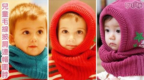兒童/毛線/披肩/連帽/圍脖/保暖/毛帽/脖圍