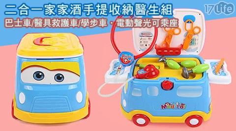 二合一/多功能/家家酒/益智/兒童玩具/仿真醫/收納椅/醫生/玩具/遊戲