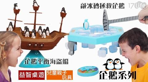 平均每入最低只要200元起(含運)即可購得益智桌遊/兒童親子玩具-企鵝系列任選1入/2入/4入,款式:企鵝平衡海盜船/敲冰磚拯救企鵝。