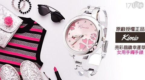 平均最低只要445元起(含運)即可享有【金米歐 KIMIO】亮彩晶鑽幸運草時尚氣質女用手鐲手錶(甜蜜粉)1入/2入/4入。
