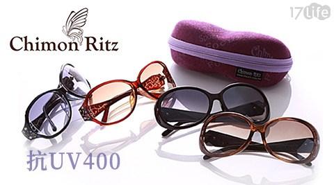 平均最低只要249元起(含運)即可享有【Chimon Ritz】經典時尚潮流UV400太陽眼鏡1入/2入/4入,多款任選。