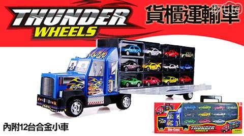 手提式/貨櫃車/運輸車/汽車/玩具/玩具汽車/玩具收納