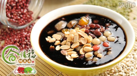 合佳福/綠豆湯/莊敬店/養生/紅豆湯/美白/甜點/飲料