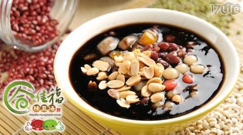 合佳福綠豆湯-暖冬甜品方案