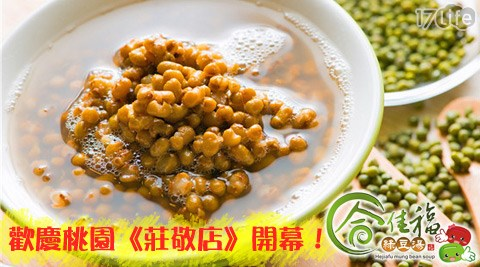 合佳福綠豆湯《莊敬店》-消暑聖品三杯組