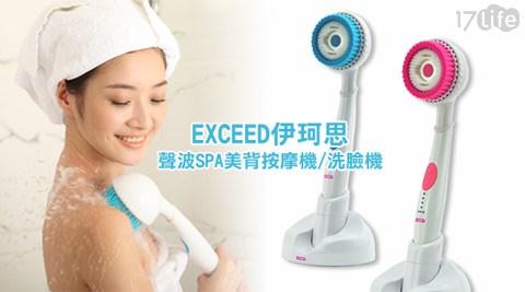 EXCEED/伊珂思/ 聲波SPA/美背/按摩機/洗臉機/ LS-160