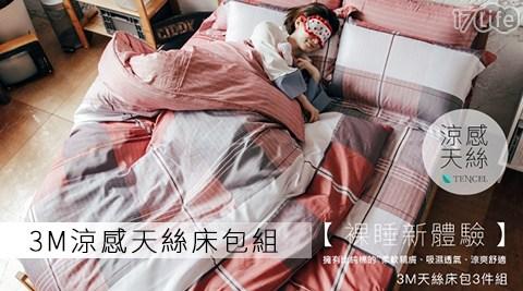 夢之語/寢具/3M/涼感/天絲/床包/夏季