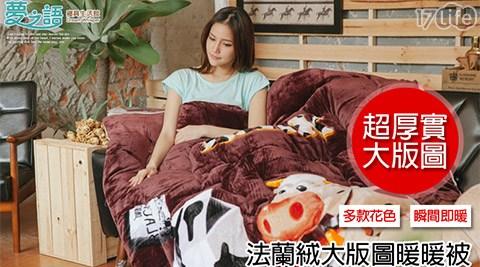 平均每件最低只要649元起(含運)即可購得【夢之語寢具生活館】3D法蘭絨大版圖暖暖被1件/2件,多款花色任選。